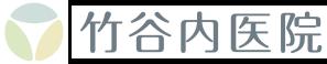 竹谷内医院