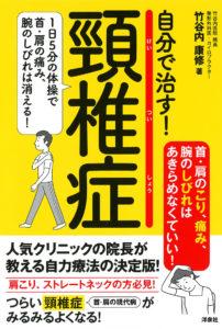 自分で治す頸椎症 洋泉社刊 竹谷内康修著