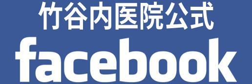 竹谷内医院公式フェイスブック