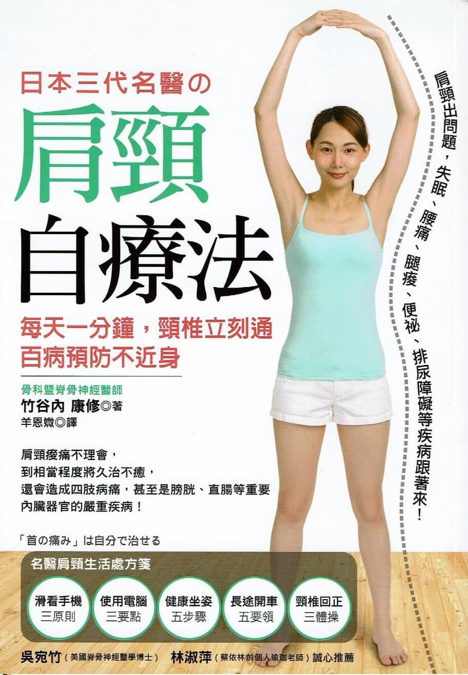 首の痛みは自分で治せる 中国語版