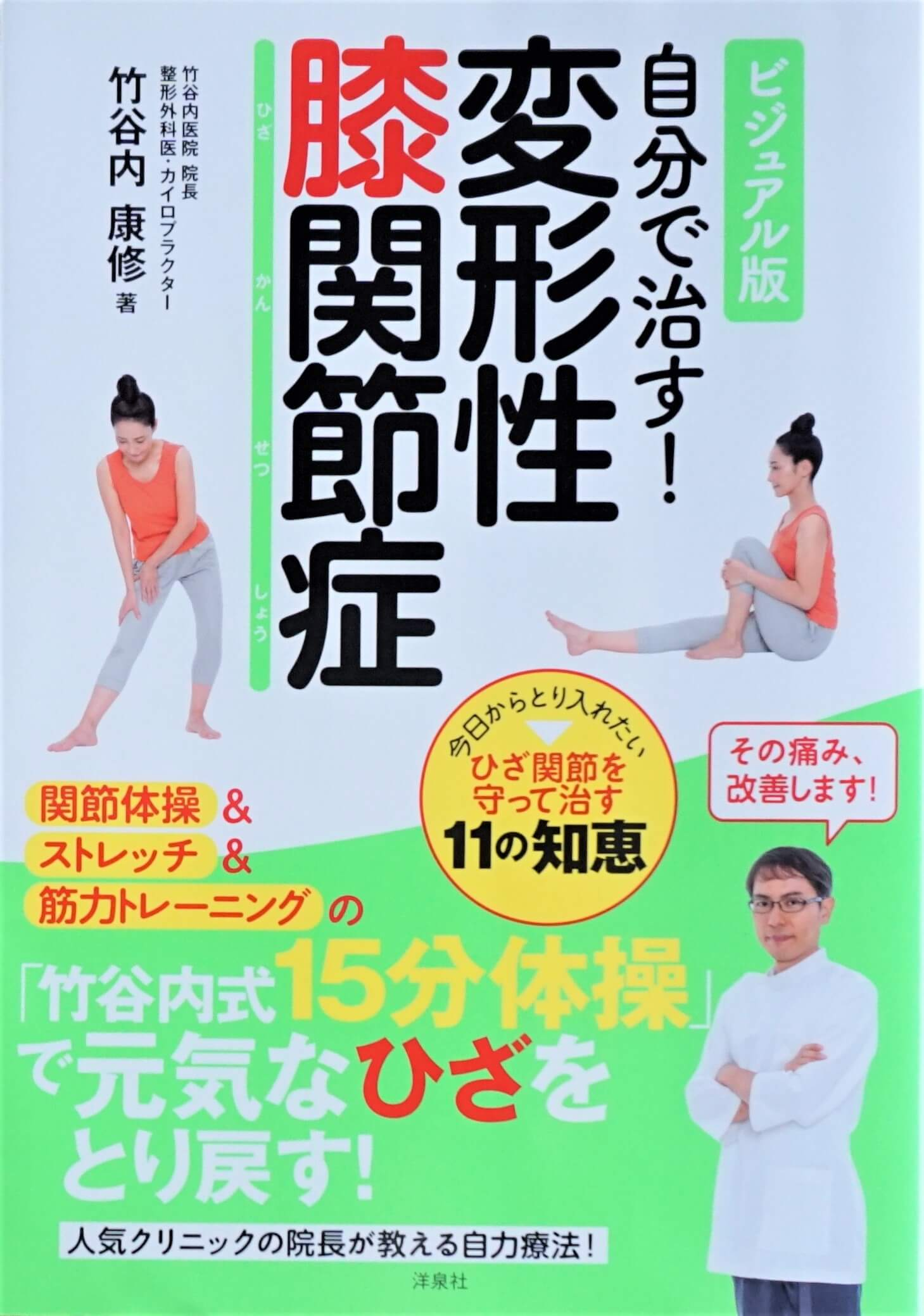 ビジュアル版 自分で治す!変形性膝関節症