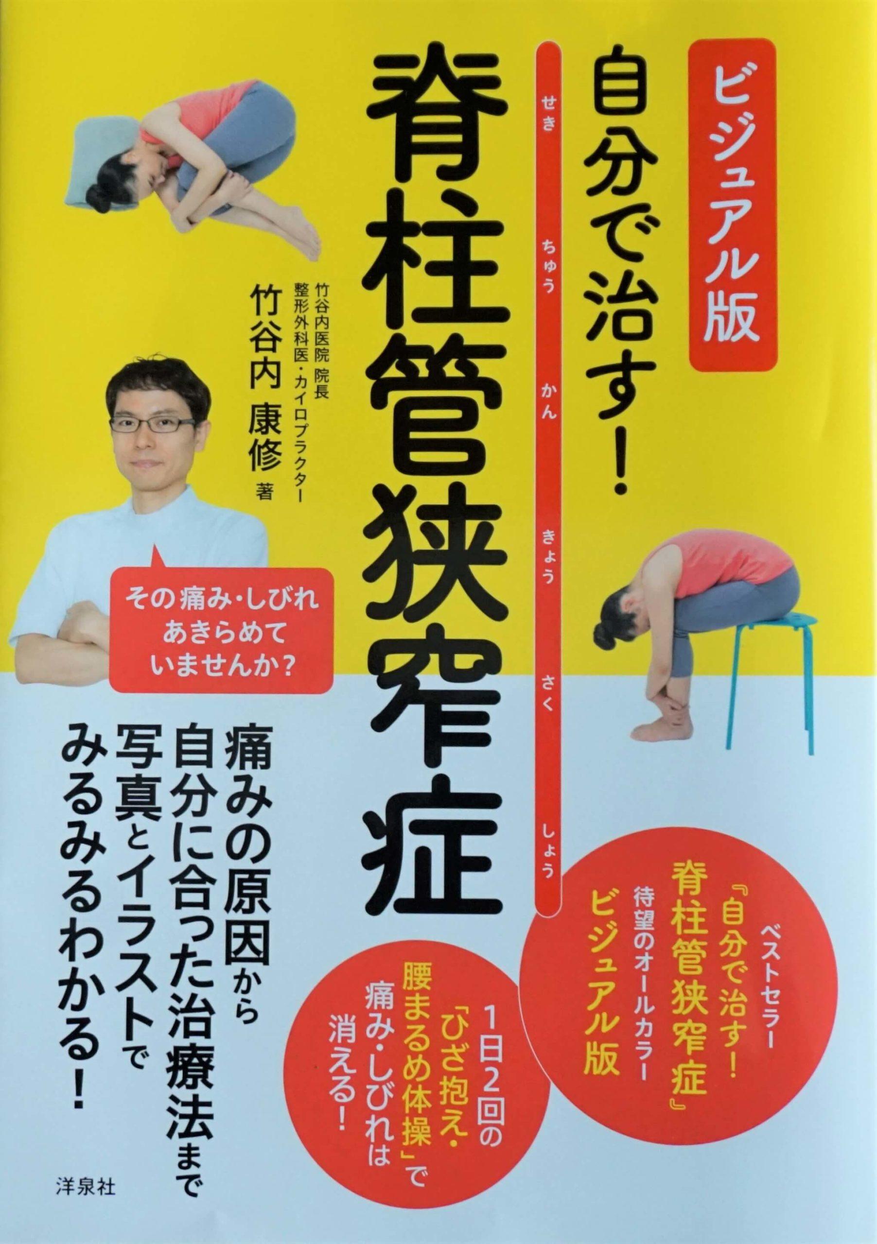 ビジュアル版 自分で治す! 脊柱管狭窄症