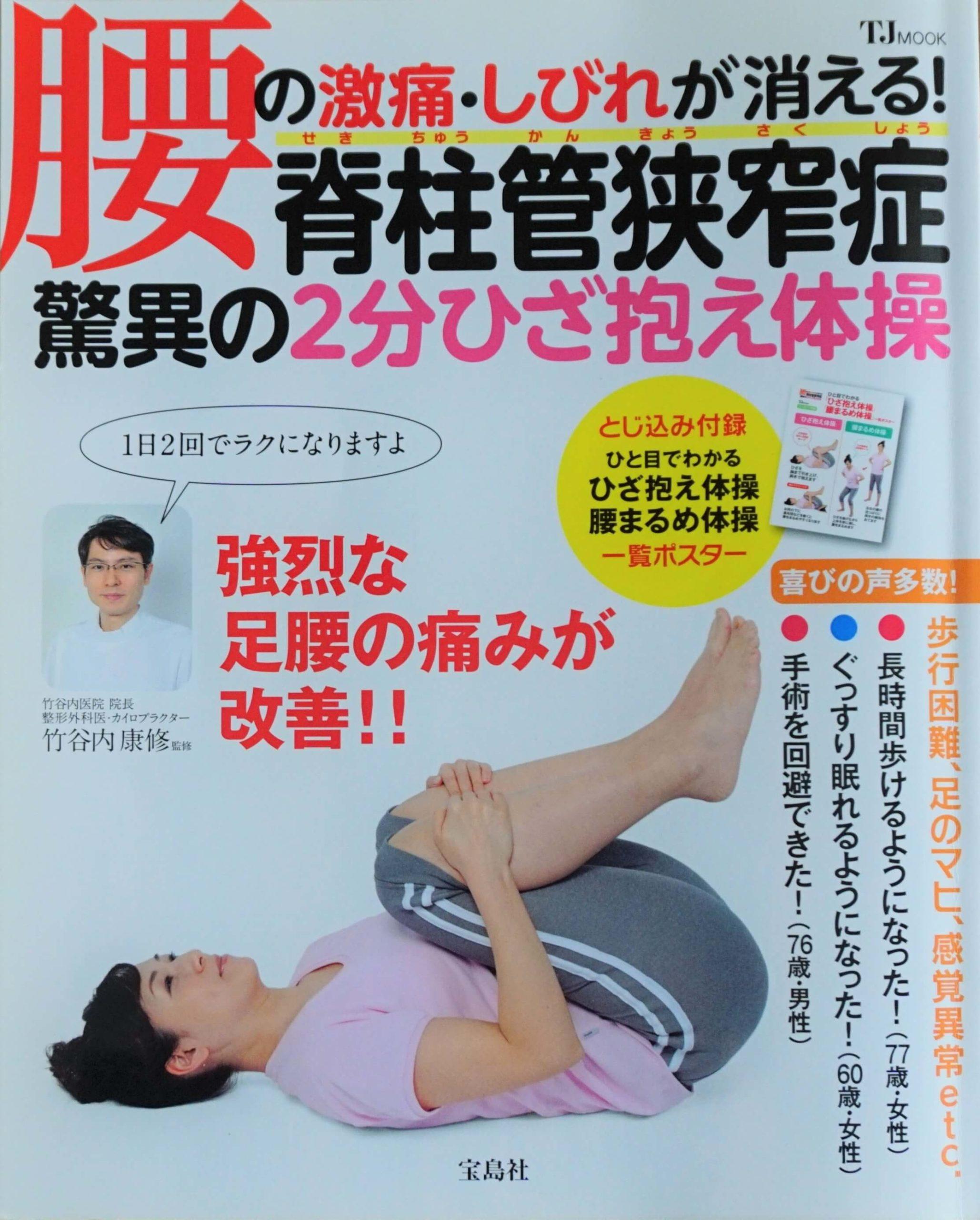 腰の激痛・しびれが消える-脊柱管狭窄症-驚異の2分ひざ抱え体操
